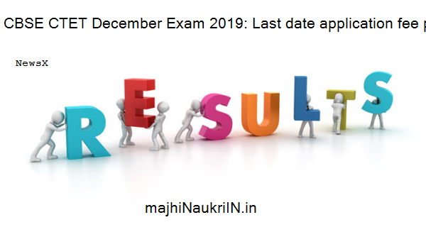 CBSE CTET December Exam 2019: Last date application fee payment on ctet.nic.in is today 4